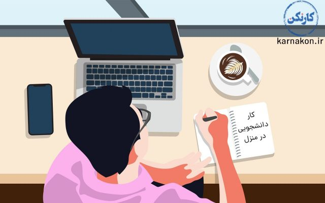 کار دانشجویی در منزل