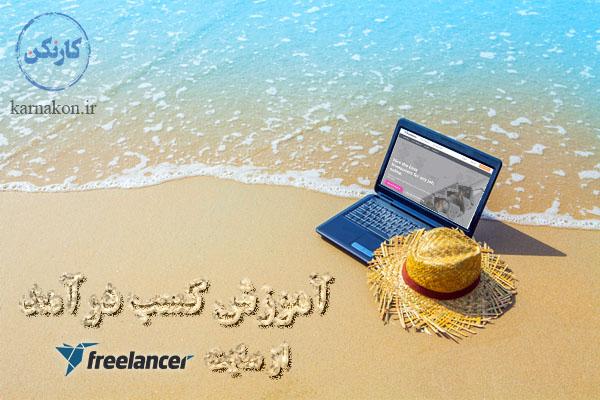 کسب درآمد از سایت فریلنسر شما را به ساحل امن آرامش میرساند