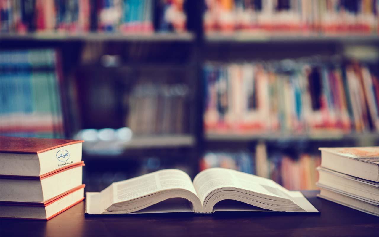 ویژگی های شخصیتی در استخدام شامل اهل مطالعه بودن