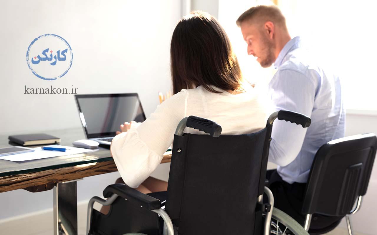 استخدام معلولان بهزیستی