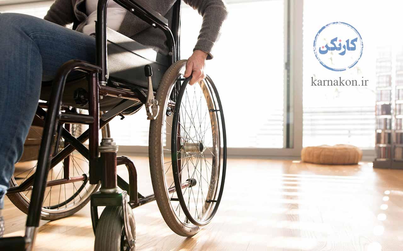 شرایط استخدام معلولان