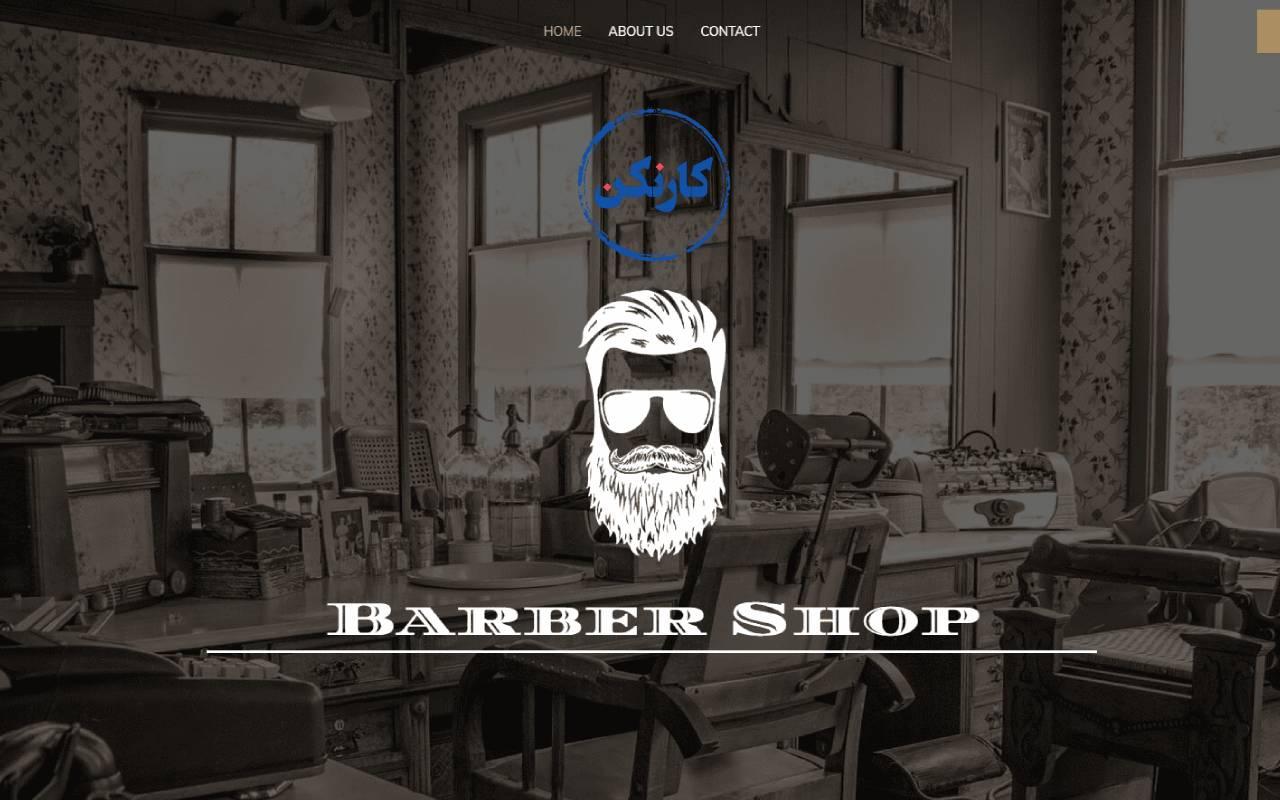 فعالیت آرایشگاه مردانه و مزایای راه اندازی وب سایت