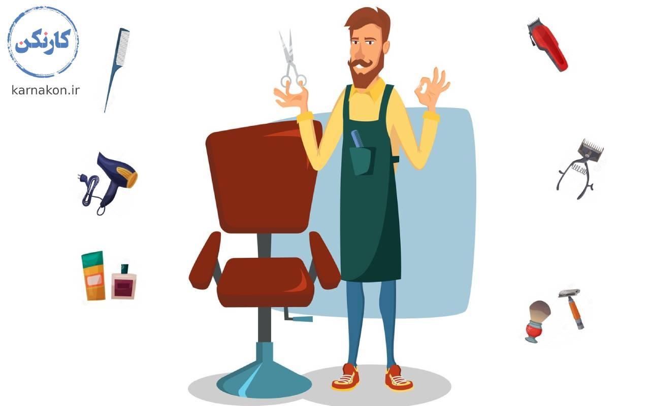 تاسیس آرایشگاه مردانه و وظایف آرایشگر - چگونه یک آرایشگاه مردانه بزنیم؟