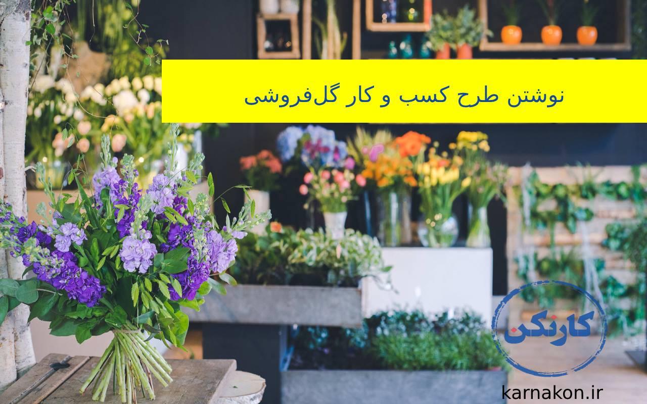 آموزش راه اندازی گل فروشی
