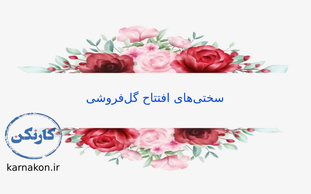 حاشیه سود گل فروشی - سختی و مزیت گل فروشی