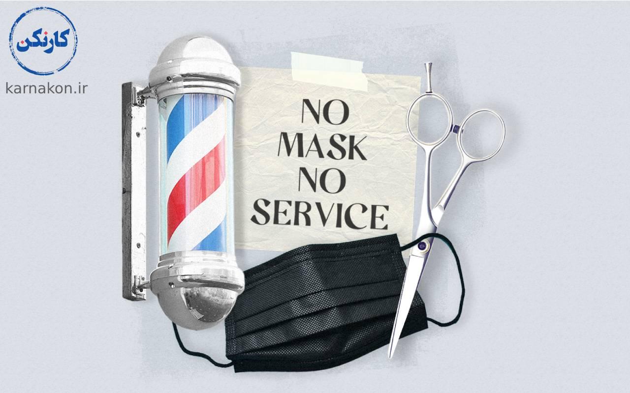 شرایط تاسیس آرایشگاه مردانه و مزایای استفاده از ماسک