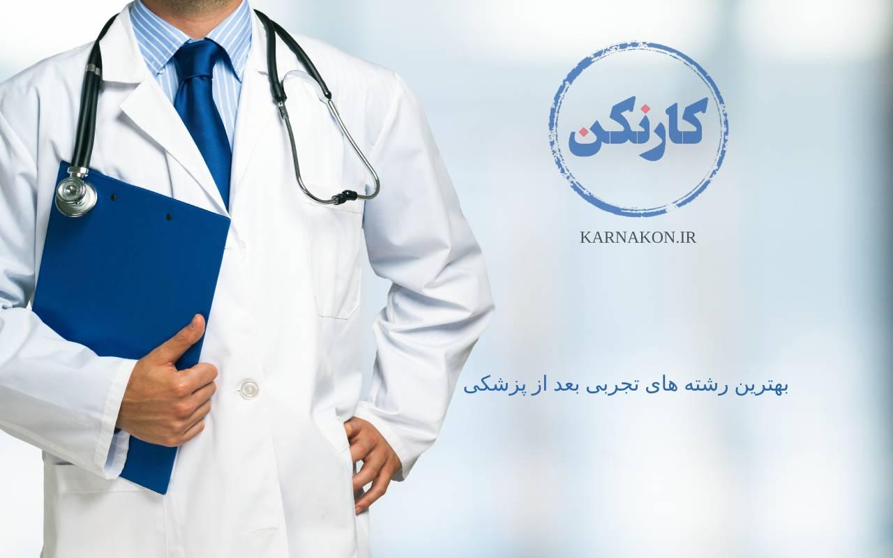 بهترین رشته تجربی بعد از پزشکی