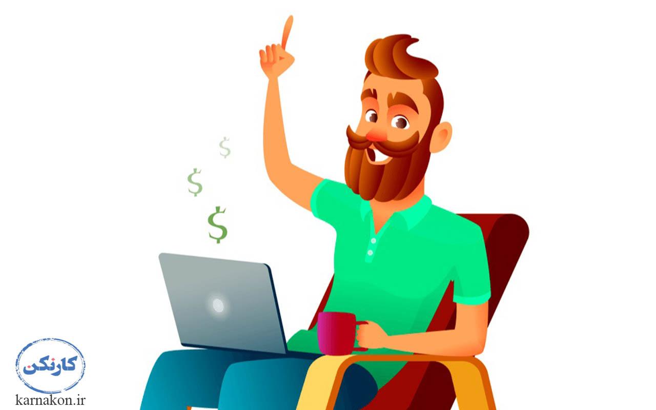 کسب درآمد از Freelancer آسان است. شما میتوانید از خانه درحالیکه بر صندلی نشستید به کسب درآمد freelancer مشغول شوید.