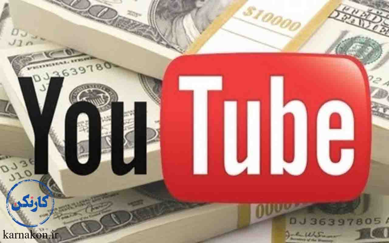 بیشترین درآمد از یوتیوب