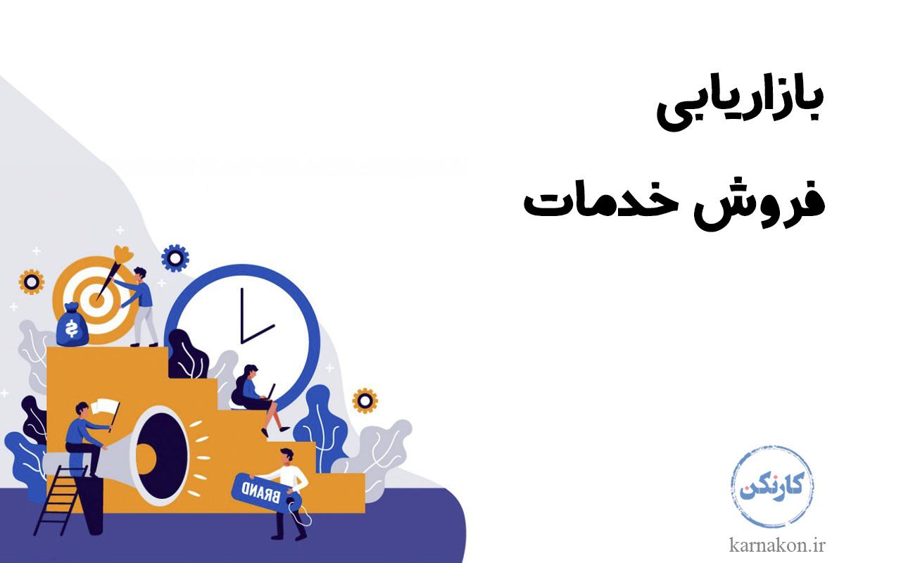پرفروش ترین مغازه های ایران