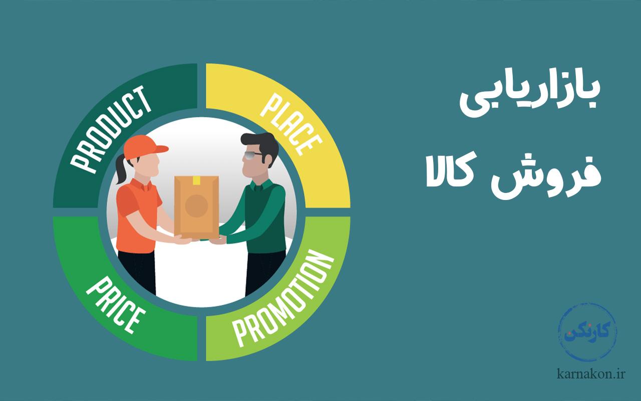 پرفروش ترین مغازه ها در ایران