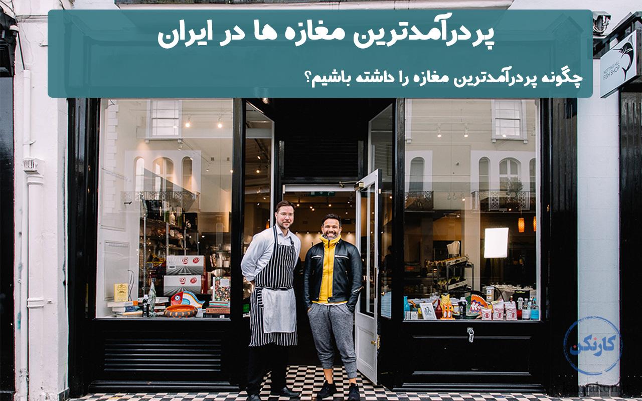 پردرامدترین مغازه ها در ایران