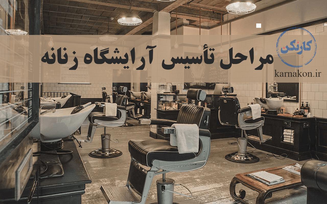 مراحل تاسیس آرایشگاه زنانه