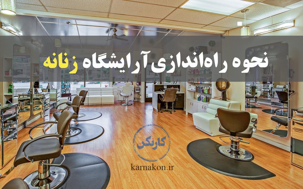 نحوه راه اندازی آرایشگاه زنانه
