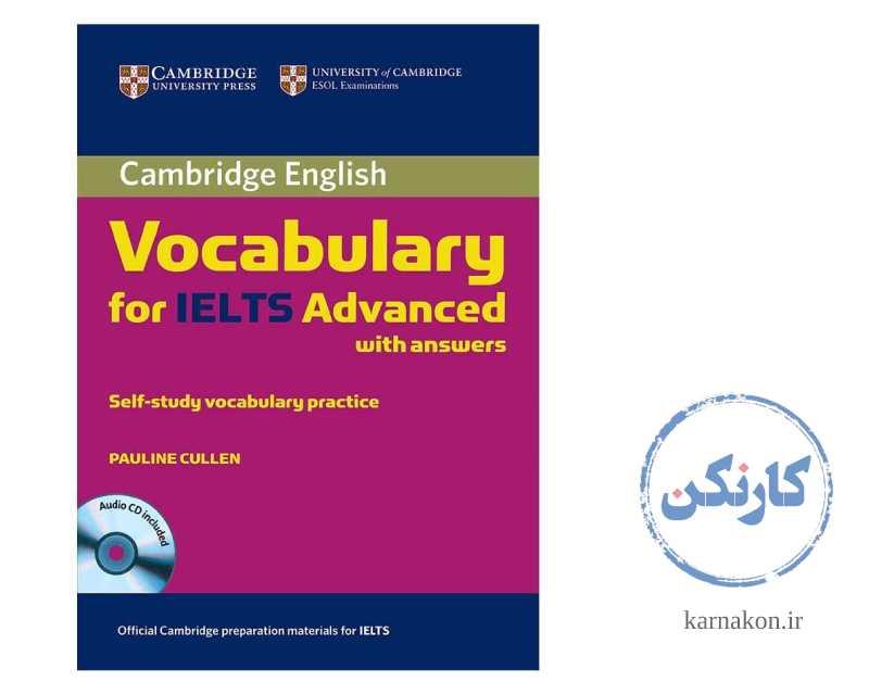 کتاب Vocabulary for IELTS Advanced برای تقویت مهارت یادگیری لغت متعلق به Cambridge به عنوان پیش نیاز آزمون آیلتس (Pre-IELTS)