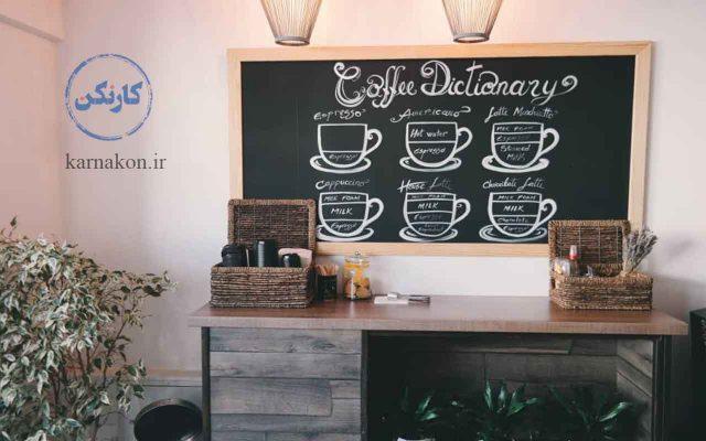 ایده برای مغازه قهوه فروشی