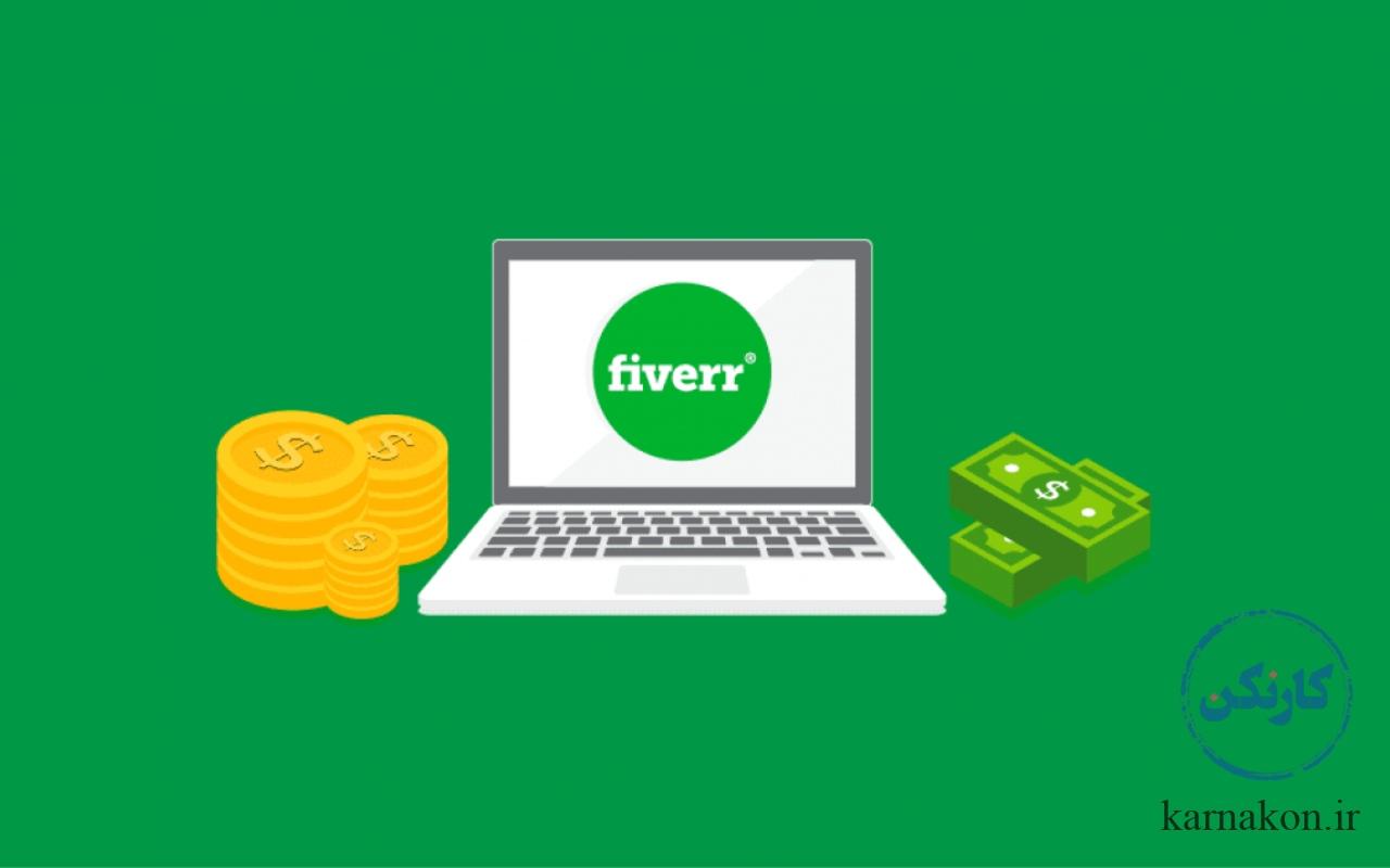 سایت Fiverr برای کسب درآمد دلاری مترجم فریلنسر بهترین انتخاب است.