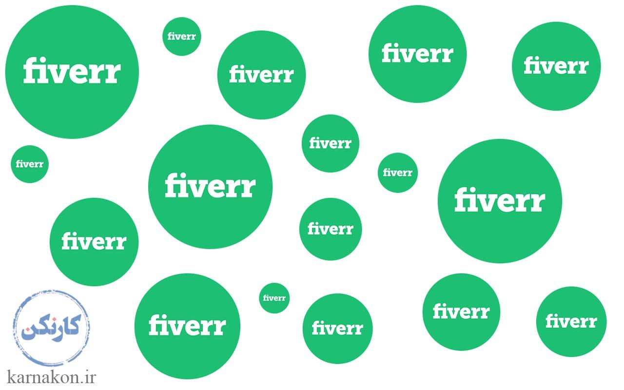 fiverr چیست ؛ سایتی است برای کسب درآمد تمام فریلنسرهای دنیا که میتوانند در آن فعالیت کنند.