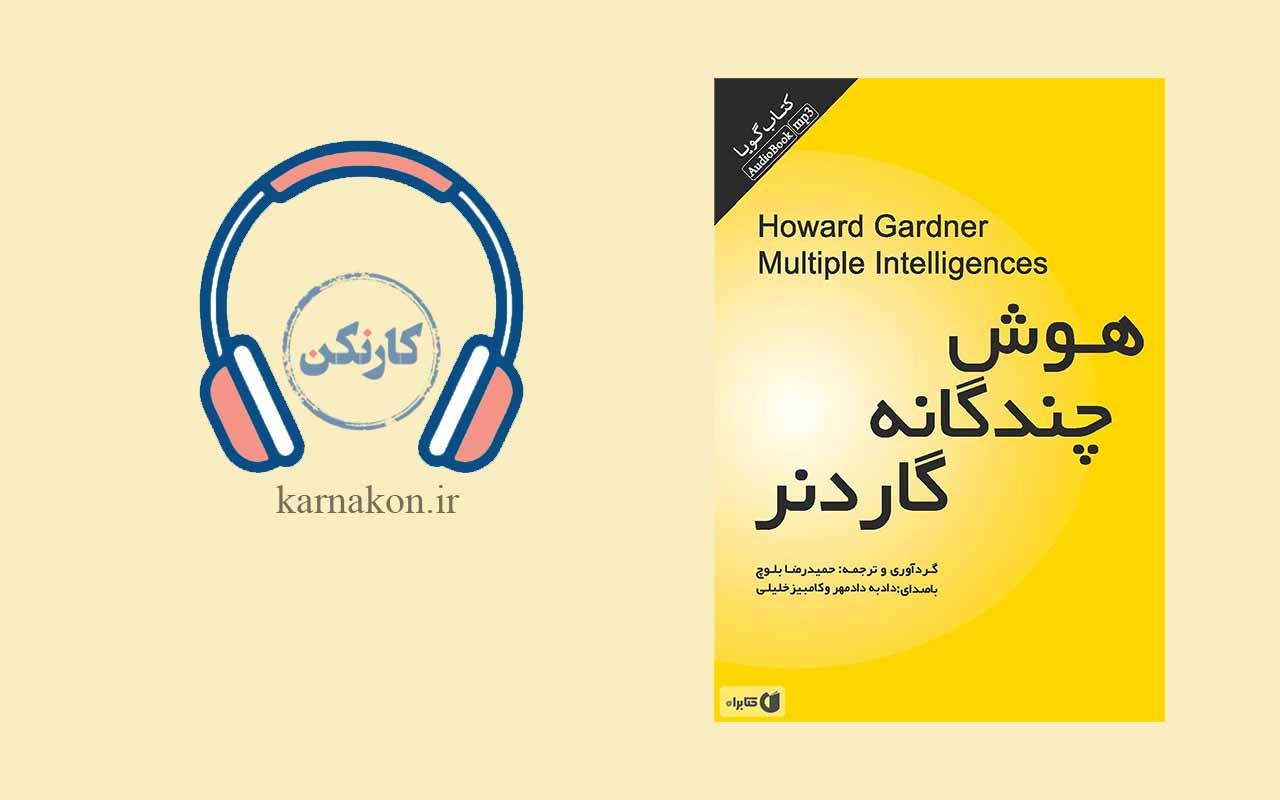 هوش موسقیایی یکی از هوش های چندگانه گاردنر است.