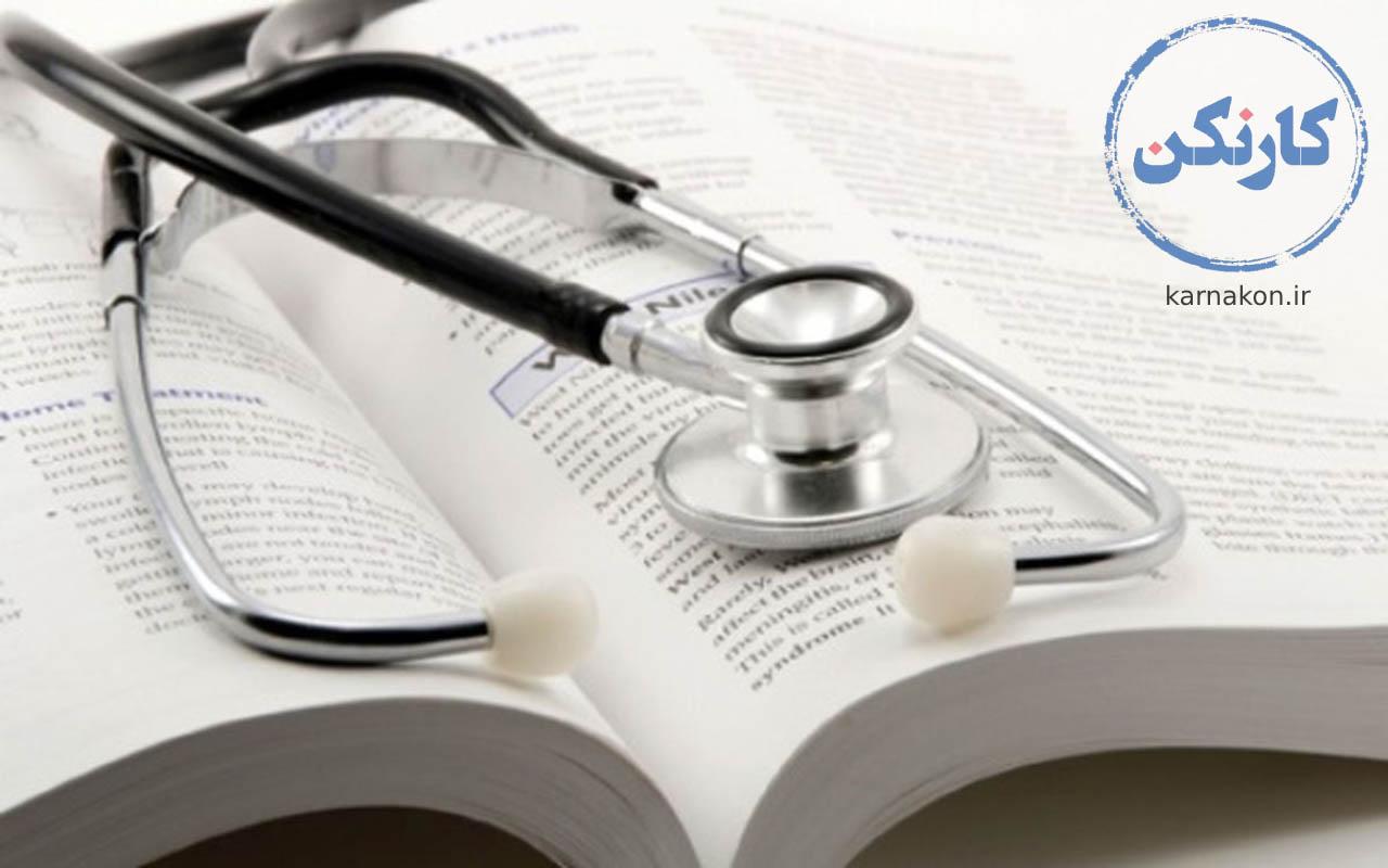 بهترین رشته های تجربی بعد از پزشکی - پزشکی