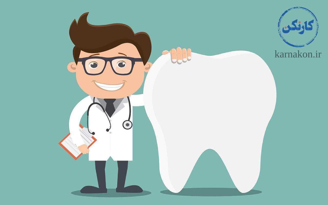 بهترین رشته تجربی بعد از پزشکی - دندانپزشکی