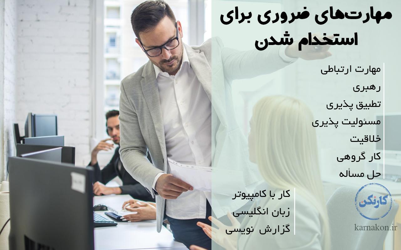 مهارت های ضروری برای استخدام شدن