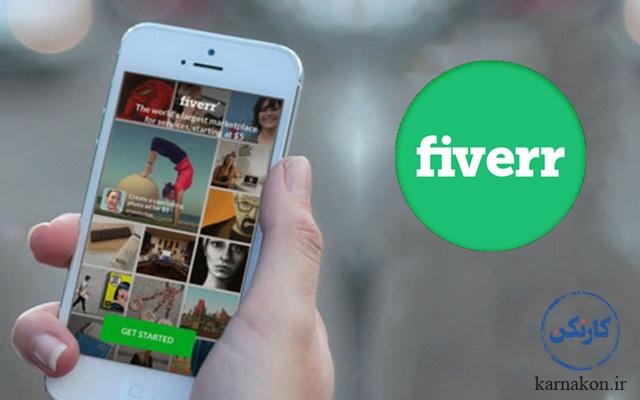 کارایی اپلیکیشن سایت fiverr چیست برای آشنایی با آن باید اپ را نصب کنید و فروش خود را بیشتر کنید.