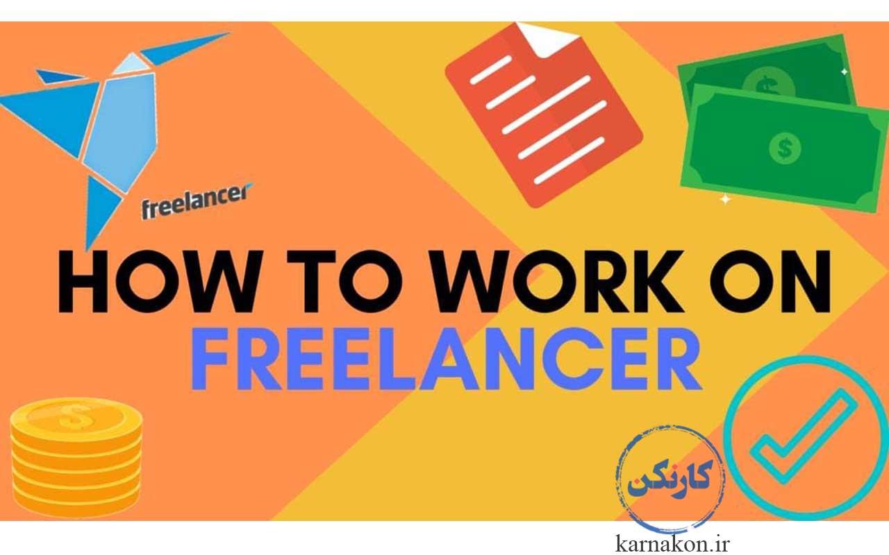 یکی از سایتهای خارجی برای کسب درآمد به عنوان فریلنسینگ ترجمه Freelancer است.