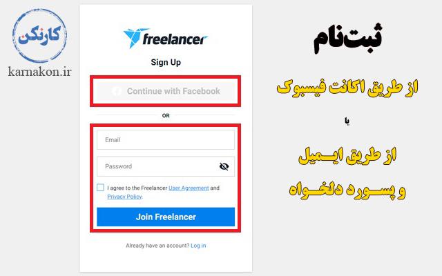 برای ثبت نام در سایت freelancer دو راه وجود دارد: یکی از طریق اکانت فیسبوک و دیگری ایمیل و رمز عبور دلخواه