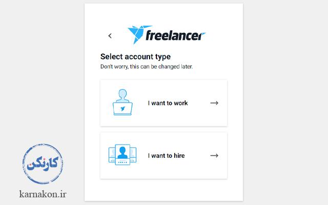 در گام چهارم آموزش ثبت نام در سایت فریلنسر باید انتخاب کنید که اکانت فریلنسر یا اکانت کارفرمای سایت را میخواهید