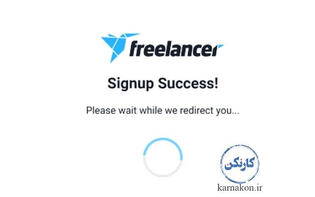 زمانی عضویت در سایت فریلنسر شما تکمیل میشود که با Signup Success مواجه شوید.
