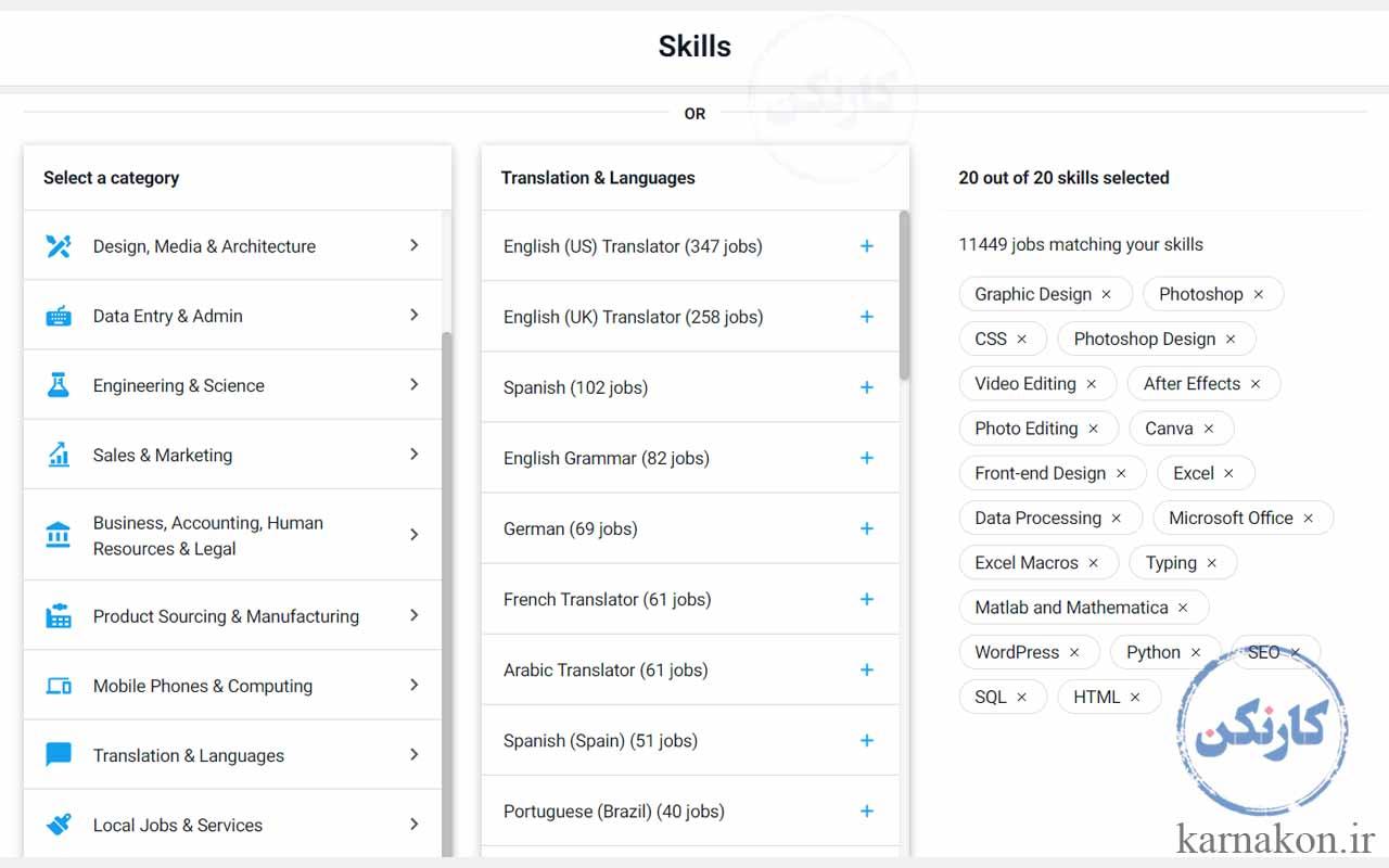 در آموزش ثبت نام در سایت فریلنسر ، از باکس جستجوی مشاغل، حداکثر 20 مهارت میتوانید انتخاب نمایید.