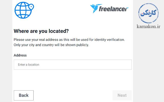 هنگام آموزش ثبت نام در سایت freelancer و ساخت اکانت سایت فریلنسر باید آدرس محل زندگی خود را وارد کنید