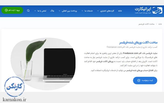 ایرانیکارت یکی از بهترین سایتهای فروش اکانت سایت فریلنسر freelancer است که اکانت وریفای شده سایت فریلنسر میفروشد.