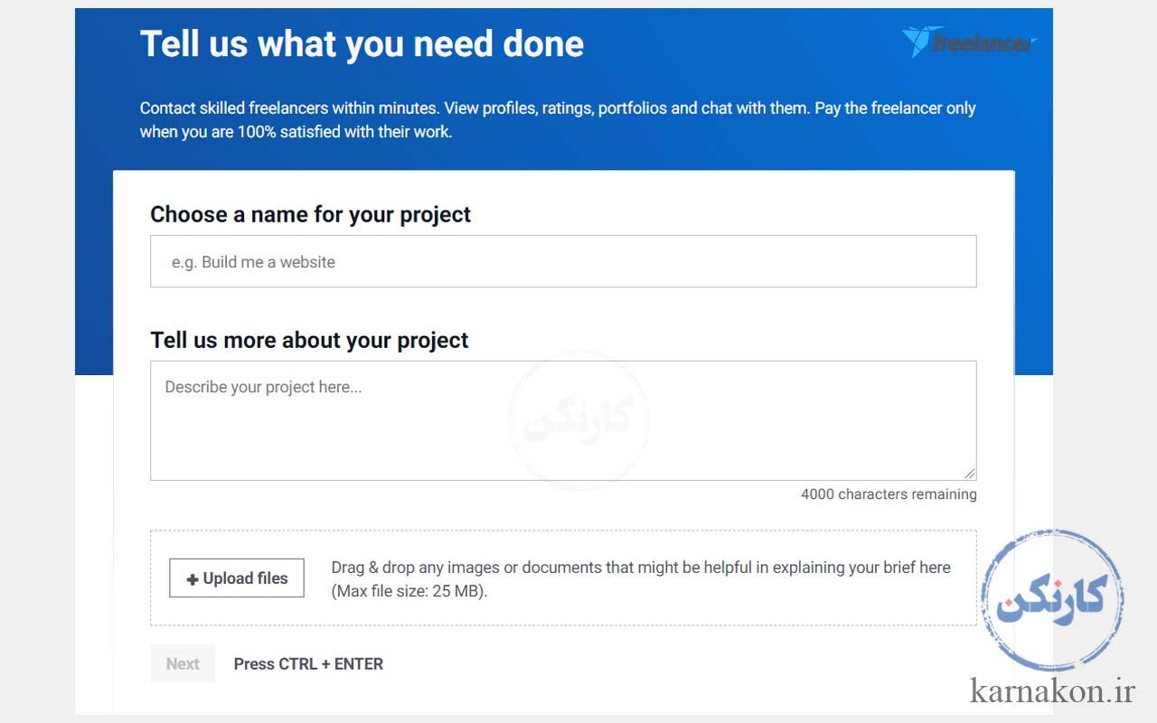 نکته مهم در آموزش کامل سایت فریلنسر برای کارفرماها این است که اطلاعات کاملی از پروژه خود را در سایت قرار دهند