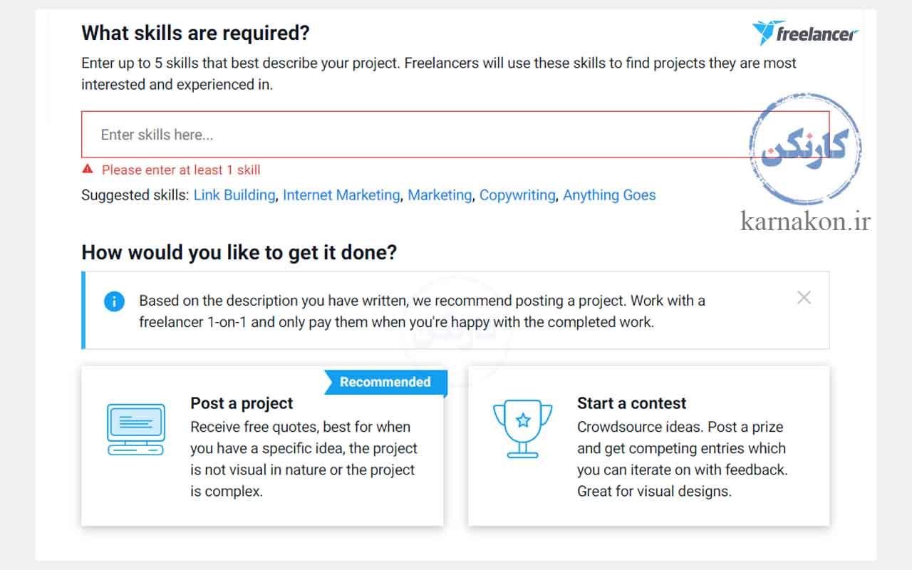 برای اینکه به عنوان کارفرما بدانیم که چگونه در سایت فریلنسر کار کنیم باید هنگام ارسال پروژه، شیوه درست را انتخاب کنیم