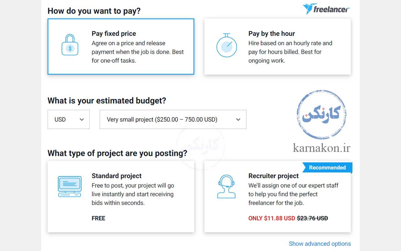 کارفرمایی که میخواهد پس از فعال شدن اکانت سایت فریلنسر خود، در سایت پروژه ارسال کند، باید شیوه پرداخت حقوق را مشخص کند
