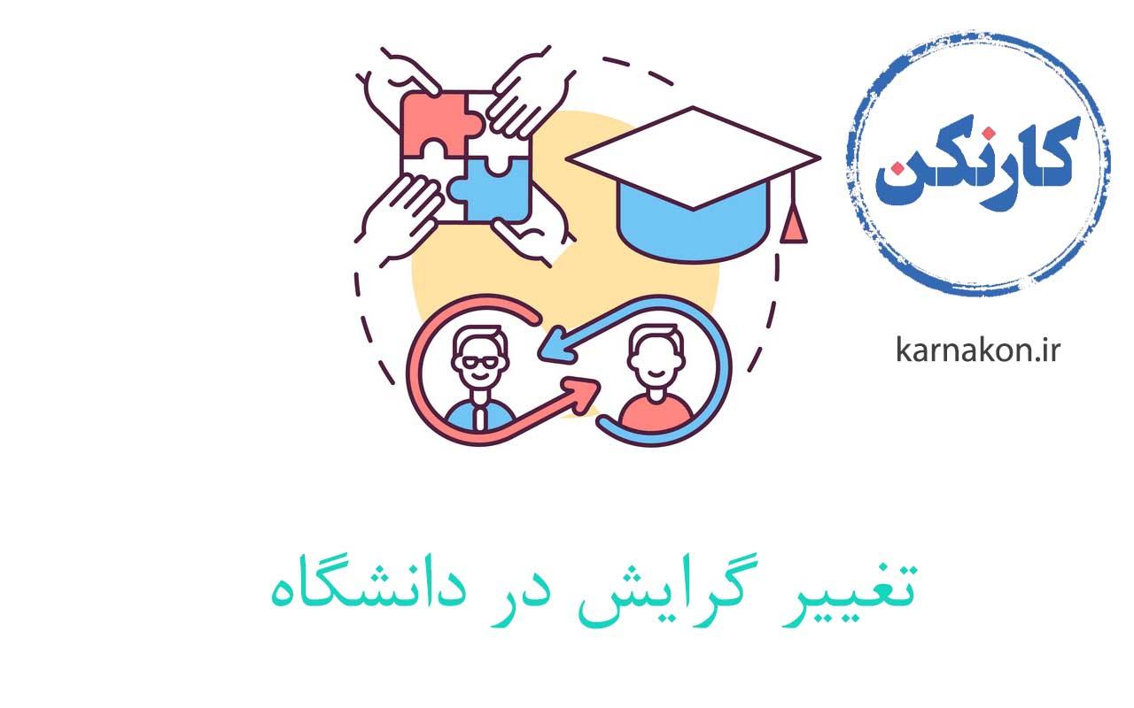 تغییر گرایش دانشگاه - تغییر رشته دانشگاه - تعویض رشته تحصلی - تعویض رشته - دانشگاه سراسری -