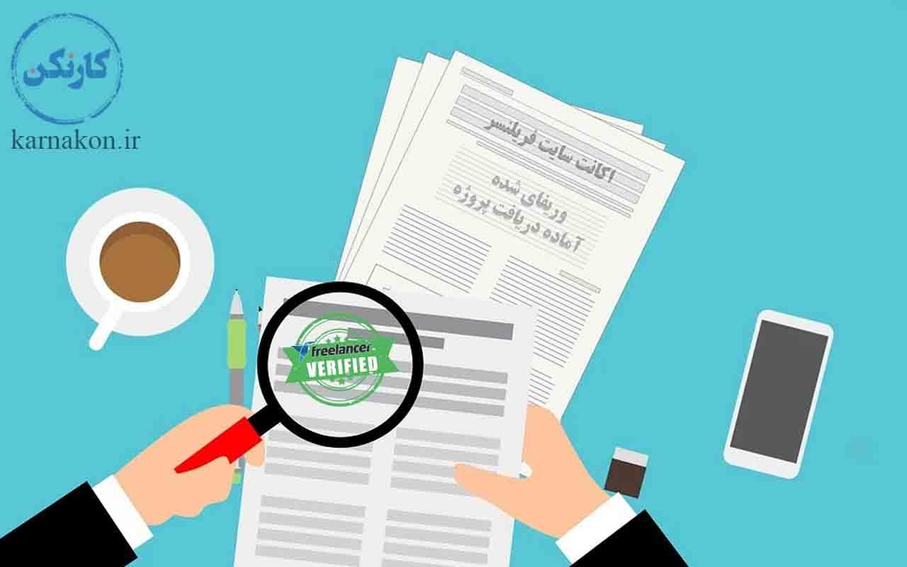 جهت خرید اکانت سایت فریلنسر میتوان به شرکتهای معتبر که فروش اکانت سایت فریلنسر freelancer را انجام میدهند مراجعه نمود.