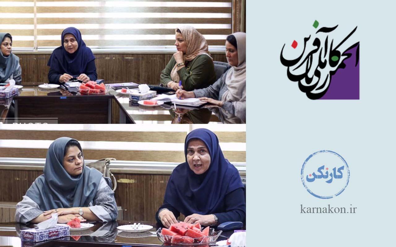 انجمن ملی زنان کارآفرین تهران