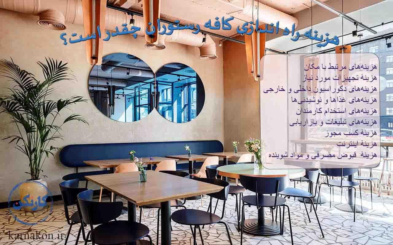 هزینه افتتاح رستوران